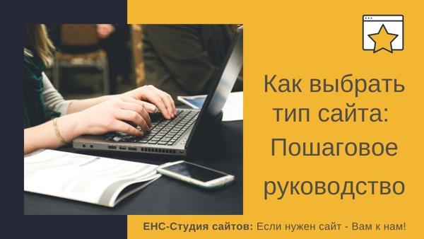 Как выбрать тип сайта: Пошаговое руководство